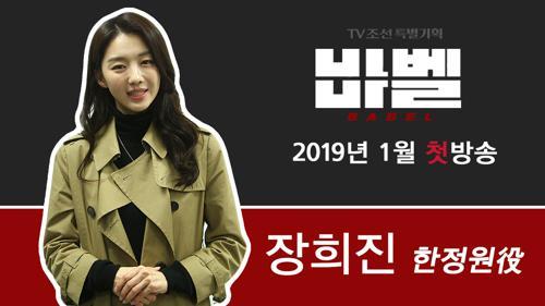 TV CHOSUN 특별기획 '바벨' 한정원 役의 장희진!