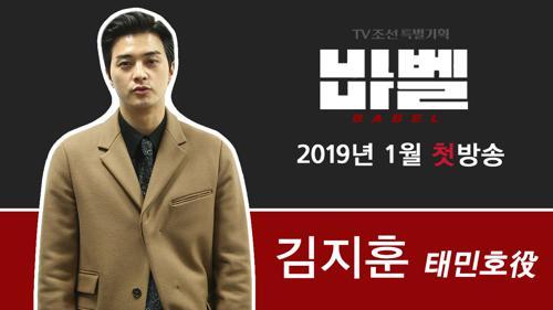 TV CHOSUN 특별기획 '바벨' 태민호 役의 김지훈!