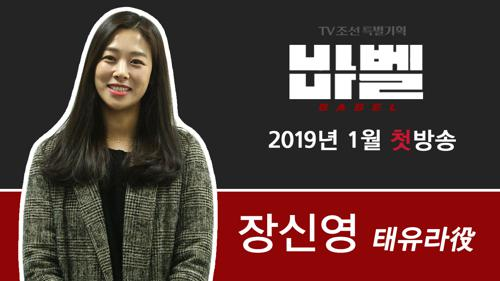 TV CHOSUN 특별기획 '바벨' 태유라 役의 장신영!