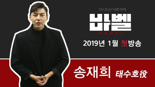 TV CHOSUN 특별기획 '바벨' 태수호 役의 송재희!
