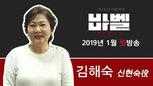 TV CHOSUN 특별기획 '바벨' 신현숙 役의 김해숙!