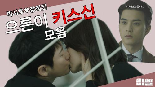 ♨역대급 으른 키스♨ 박시후♥장희진 찌-인한 키스신 모음