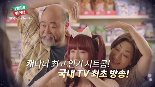 캐나다 최고 인기 시트콤 김씨네 편의점, 국내 TV 최초 방송!_김씨네 편의점 예고