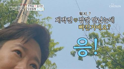 """금사빠 ♥_♥ 벌써 고백? """"만나서 느낌 오면 사귀자고 해"""""""