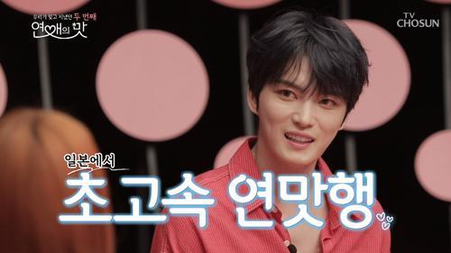[연맛패치] 오늘부터 박나래♥김재중 오늘부터 1일(?)