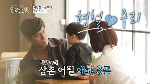 아기? 자기! '예비 내 남자' 형처리의 아기사랑♡