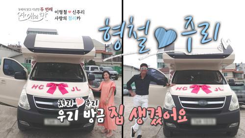 처리X주리 신혼집 공개(?) '1박'으로 빌렸습니다♨