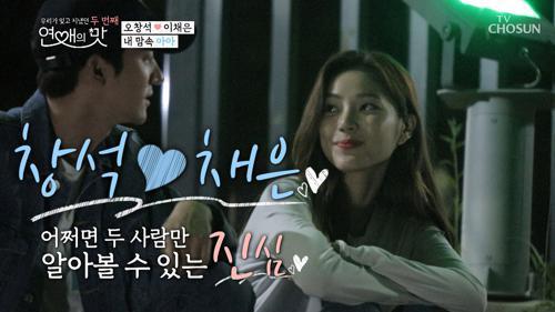 채은의 진심 (ft.아이컨택♡) 집에 가기 싫은 이 기분..^^