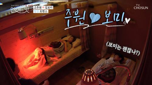 (야릇) 보고커플♡ 두 번째 침실 데이트(?)
