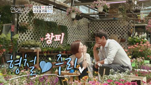 처리♥주리 알콩달콩 #연애교과서 같은 꽃집 데이또..?