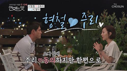 """""""나만 듣고 싶었어요.."""" 형철♡주리의 솔직한 대화"""