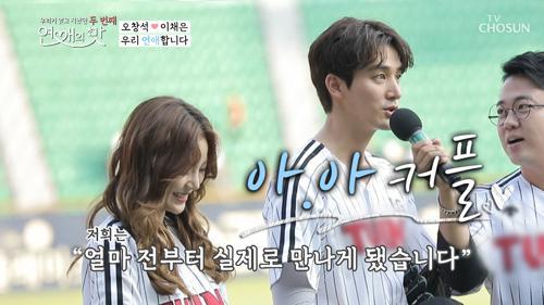 ♡공개 연애♡ 전 국민 생중계! #비하인드