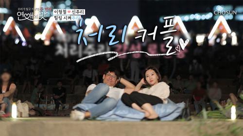 '처리X주리' 꿀 눈빛 주고받고 ★낭만의 밤☆ 힐링