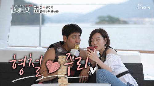 """주리 애교에 어흥철 턱 빠짐ㅋㅋ """"뀨우 >_<"""""""
