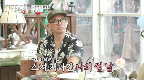 뚜루~뚜뚜♥ 구준엽의 그..남(?)과 95년산 외로움 토크