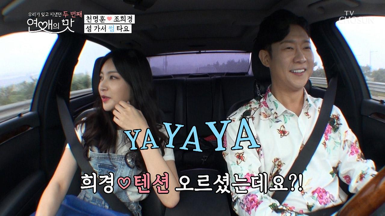 """섬 가서 썸 타요♡ """"히바잡아 히끼!!"""" 외.계.텐.션"""
