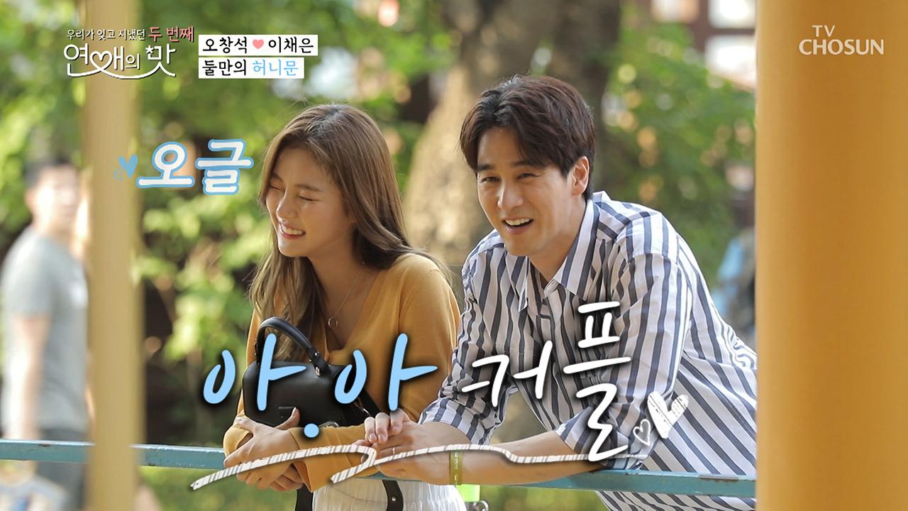 신혼여행 '유럽(You Love)'으로 가는 창석X채은?!