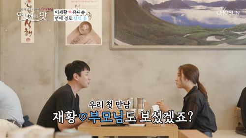 """천진난만 미스터 황ㅋㅋ """"부모님이 뭐라 시던가요?"""""""