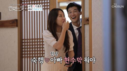 '숙행♥이종현' 이건 마치 신혼부부 문안인사^^