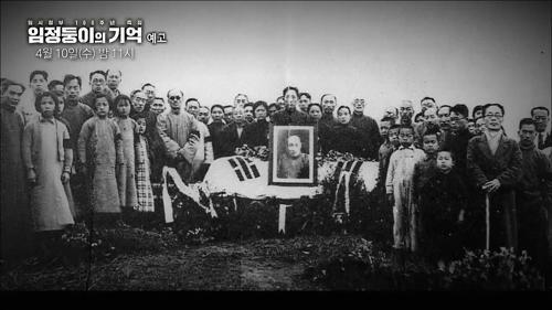 우리가 기억해야 할 대한민국 영웅들의 이야기_임정둥이의 기억 예고