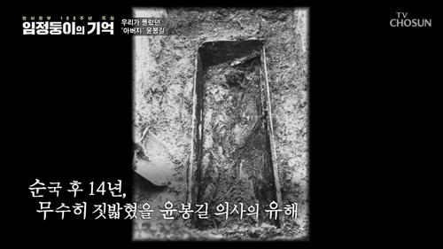 독립운동의 불씨 윤봉길의사 유해 광복 14년 만에 돌아오다
