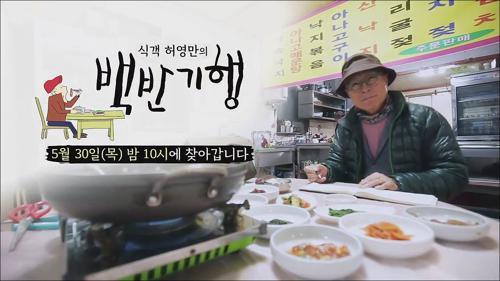 허영만과 함께하는 맛있는 목요일 밤 즐거운 이야기_허영만의 백반기행 티저2