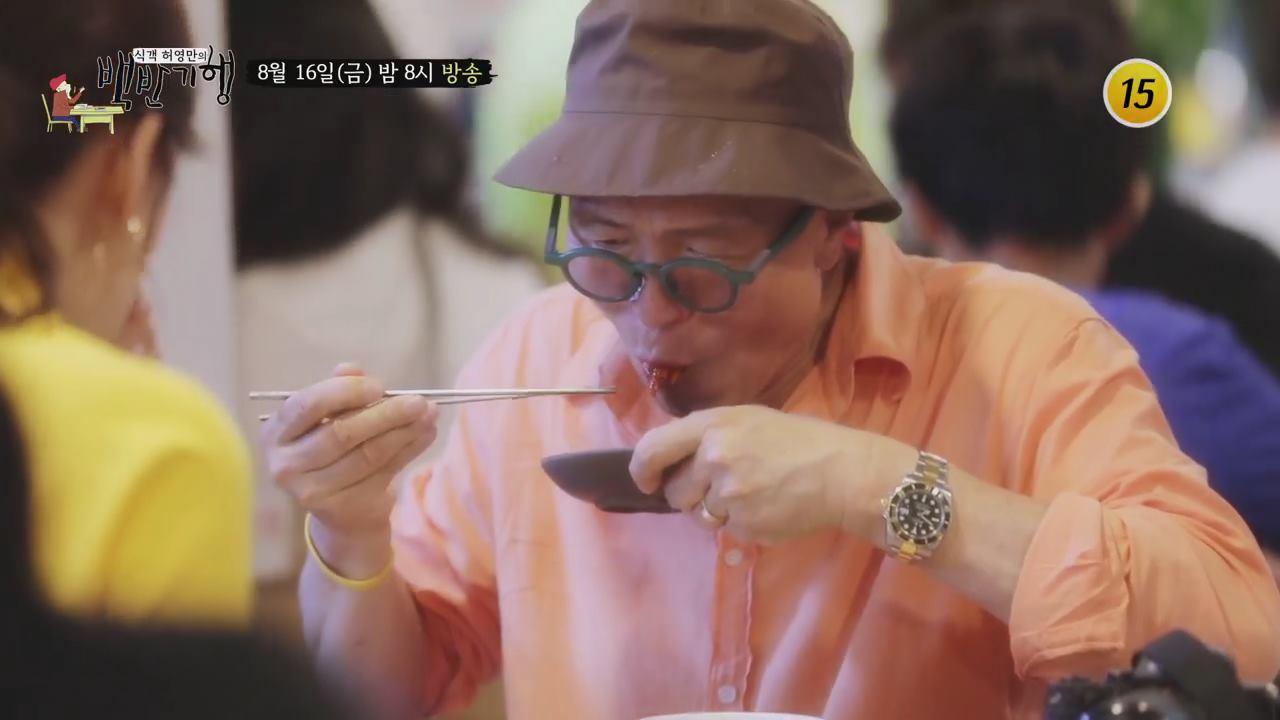 옛 서울에 두고 온 그리운 맛_허영만의 백반기행 12회 예고 이미지