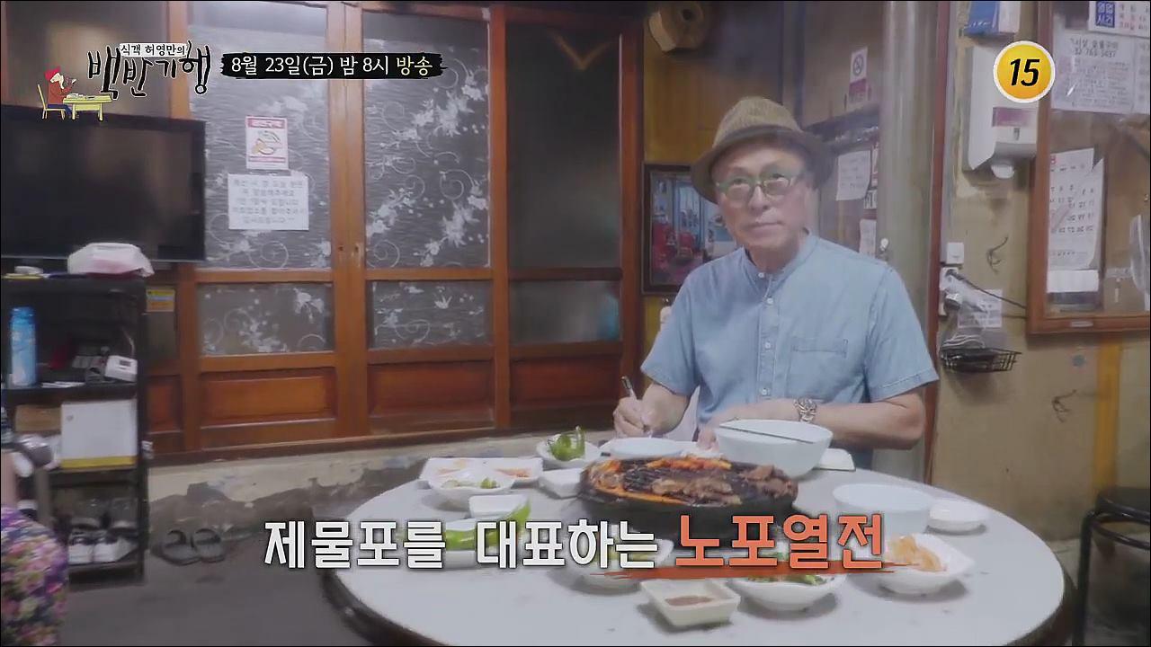 노포의 힘! 이 맛이 제물포~_허영만의 백반기행 13회 예고 이미지