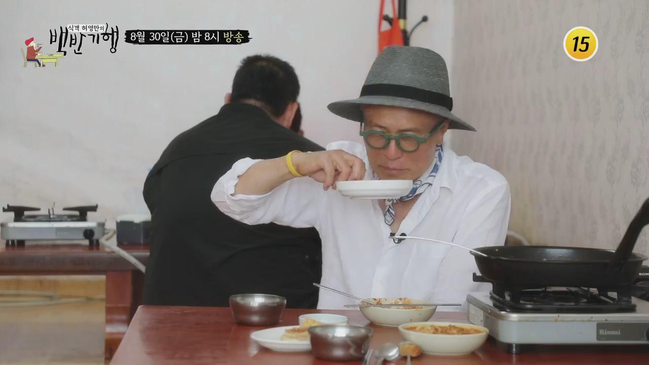 뚝심 있는 맛! 대전 밥상_허영만의 백반기행 14회 예고 이미지