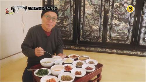 뿌리 깊은 맛! 경북 안동_허영만의 백반기행 29회 예고