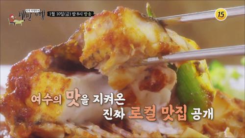 [신년특집 2탄] 속속들이 맛있다! 여수 밥상 _허영만의 백반기행 33회 예고