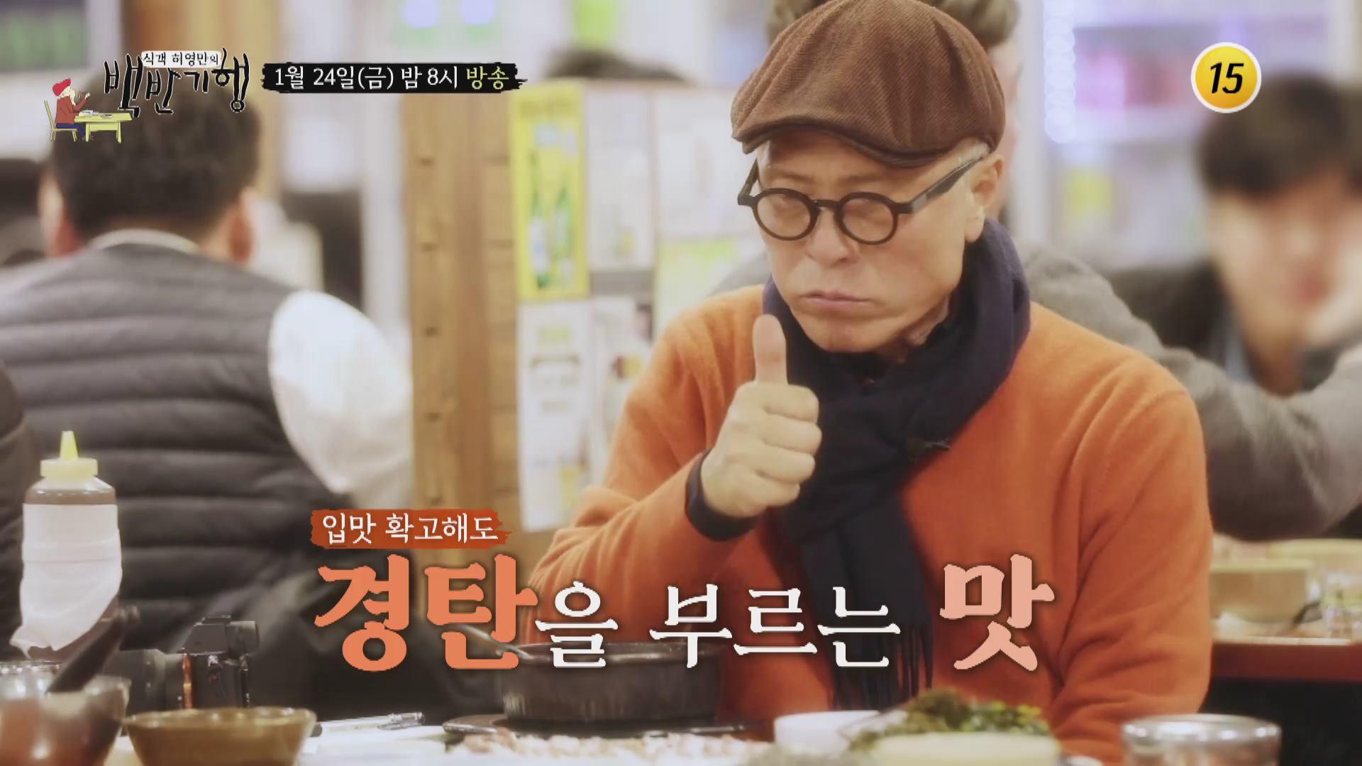 맛있는 터줏대감! 강남 신사동 밥상_허영만의 백반기행 35회 예고 이미지