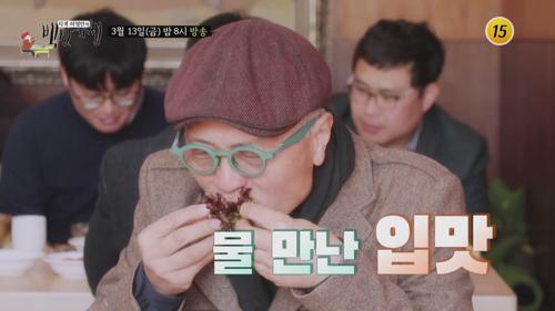봄이 왔도다! 경남 통영 밥상_허영만의 백반기행 42회 예고