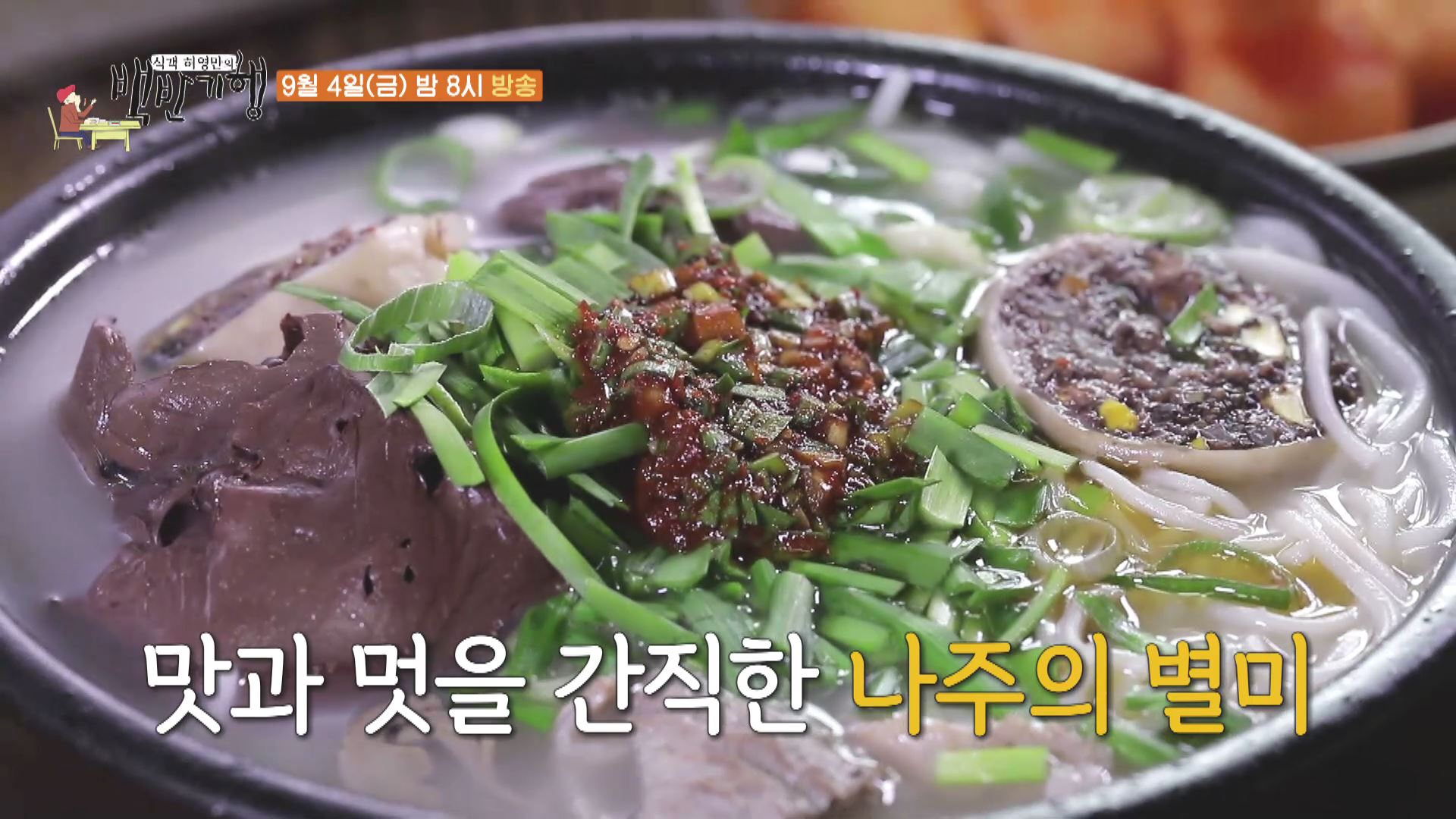 풍요로운 맛의 고장, 나주 밥상_허영만의 백반기행 67회 예고 이미지