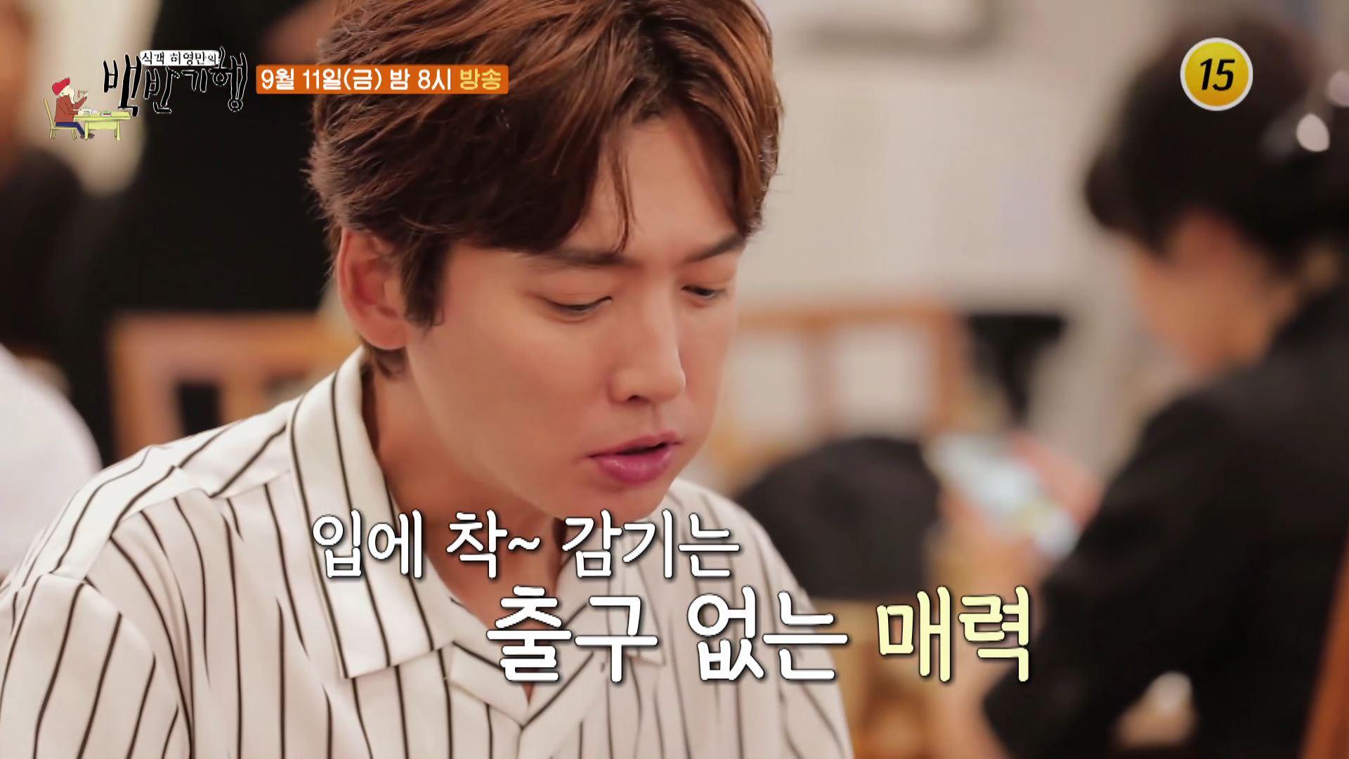 맛있는 봉주르~ 서울 서래마을 밥상_허영만의 백반기행 68회 예고  이미지