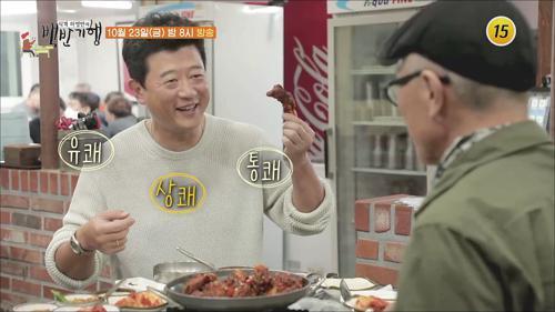 보배로운 맛, 경남 진주 밥상_허영만의 백반기행 74회 예고