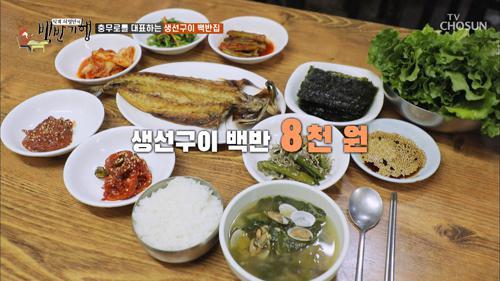 자글자글♨ '생선구이' 연탄불에 구운 맨 김과 함께!