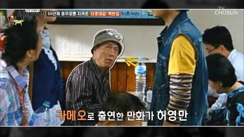 허영만이 영화배우 데뷔한 그 곳 '충무로' 식객의 주인공은?