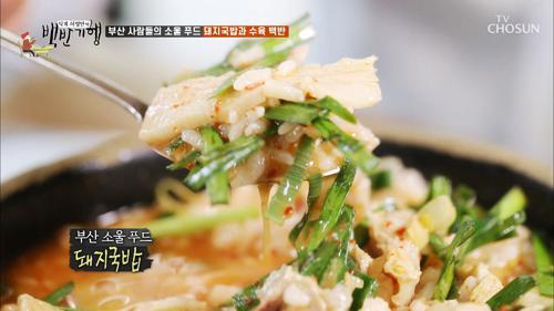 부산 사람들의 ✩소울 푸드✩ 돼지국밥 육수에 어떤 비법이?!
