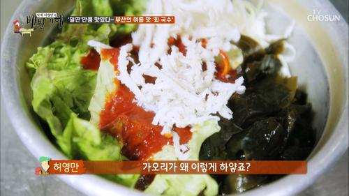 부산 여름의 맛! 회 국수& 뜨끈한 국물 환상 조합^^
