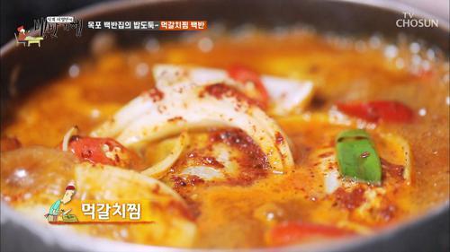 인기 많은 히든카드☆ 두 번째 백반 공개