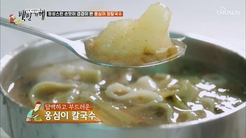 '옹심이 칼국수'에는 열무김치가 찰떡 ^_^