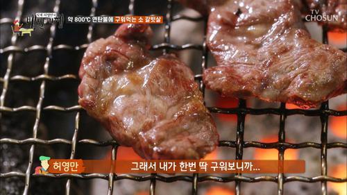"""""""고기가 진짜 예뻐요"""" 소 갈빗살 먹방 (ft. 26년 된 화덕)"""