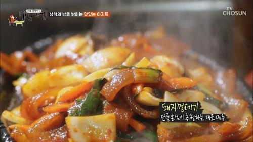 삼척의 맛있는 아지트!!! 「고등어구이+돼지껍데기」