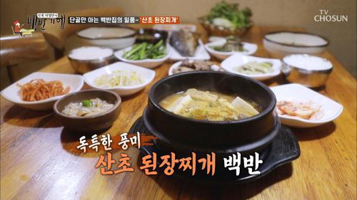 독특한 풍미 '산초 된장찌개'에는 보리밥이 제격
