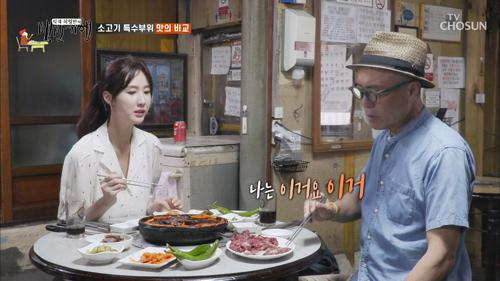 허영만과 이수경의 'BEST 소고기 부위'는 어디?!
