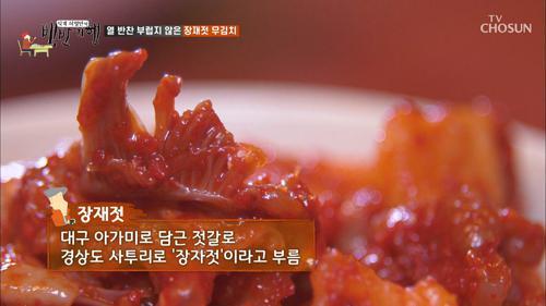대구 아가미 젓갈 '장재젓 무김치'의 맛은?