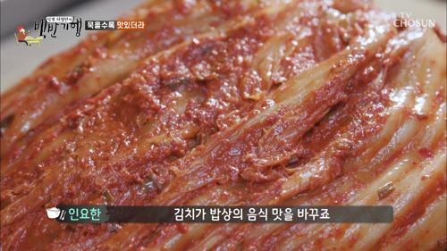 """묵을수록 맛있더라~^^ """"김치도 물건이네"""""""