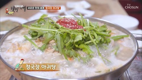 '청국장 아귀탕' 새로운 맛의 세계 (with 미나리·콩나물)