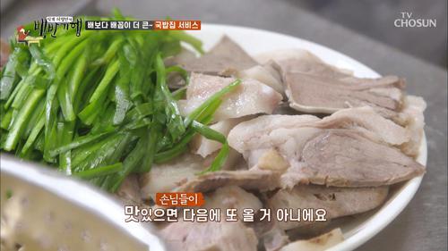 맛있어서 손님들이 현수막 제작한 국밥집 ♬